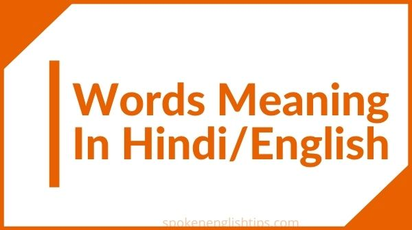 Words Meaning In Hindi/English