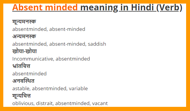 Absent-minded-–-Definition-Of-Absent-Meaning-In-Hindi