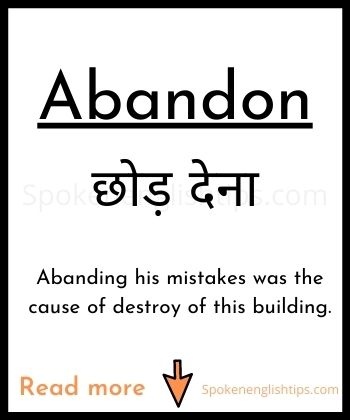abandon meaning in hindi