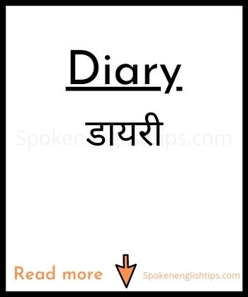 diary meaning in hindi